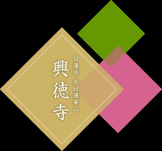 日蓮宗 大日蓮華山 興徳寺